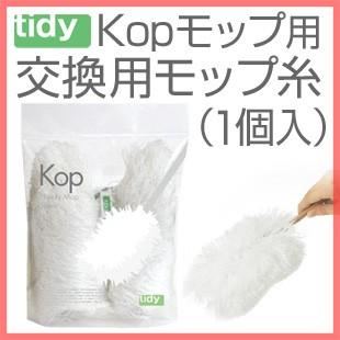 【交換用モップ糸】Tidy(ティディ) コップ ハン...