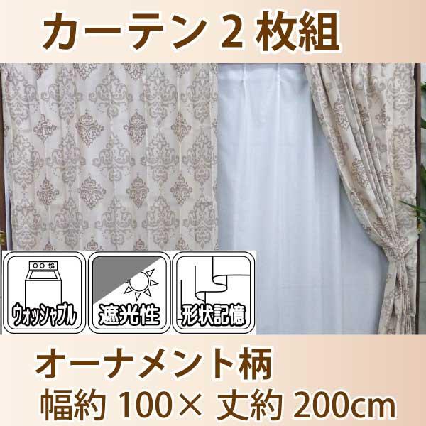 カーテン エルム オーナメント柄 アイボリー 100...