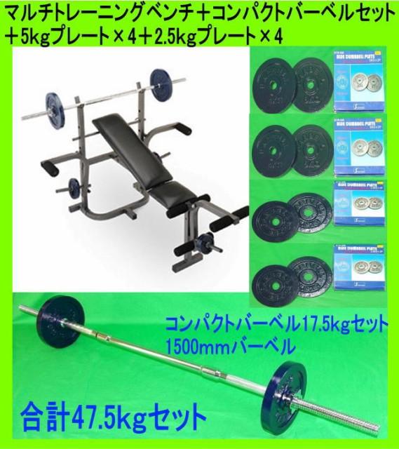 マルチトレーニングベンチ+コンパクトバーベル47...