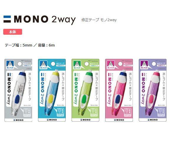 消しゴム×修正テープ◆MONO 2way /モノツーウェ...