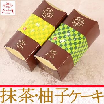 【検索上位!】★抹茶・ゆずケーキ 2本セット★プ...