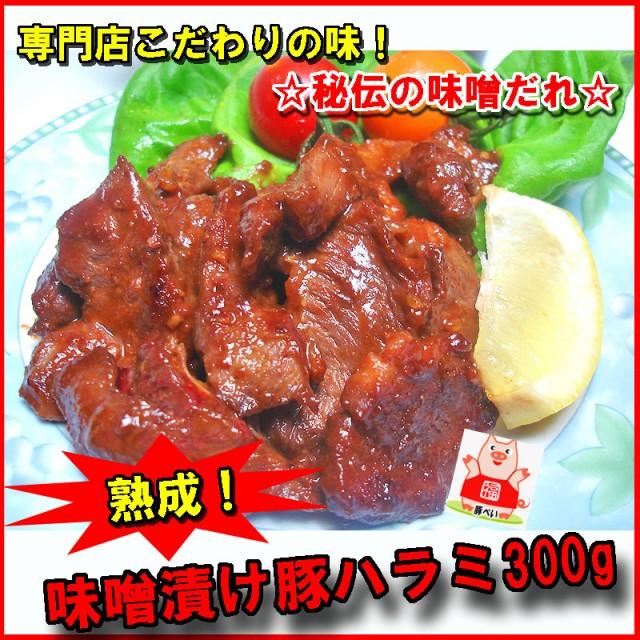 【熟成!】秘伝の味噌漬け!国産豚ハラミ 300g【...