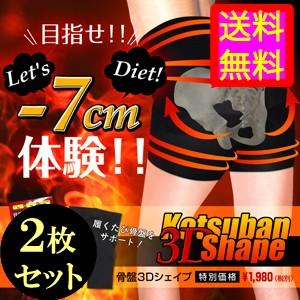 ●送料無料☆骨盤ダイエット目指せ!!−7cm体験...