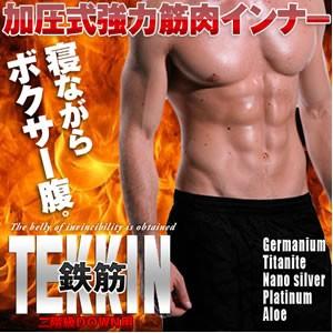 ファイティングロード TEKKIN(鉄筋) 加...