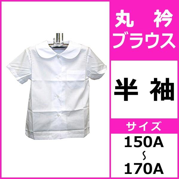 松亀被服 丸衿ブラウス 半袖 150A-170A