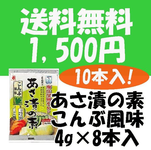 お得!あさ漬の素こんぶ風味 320g (4g×
