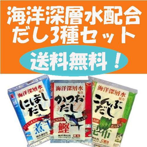 【送料無料】海洋深層水配合だし3種セット/にぼし...