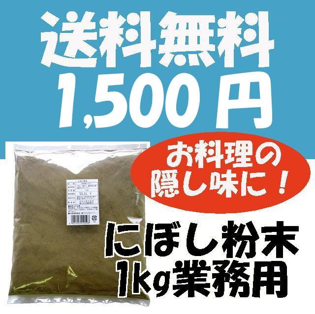 にぼし粉末1kg業務用/にぼし/送料無料/1,500円/か...