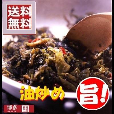 【お買得】高菜辛子炒め博多風(業務用)1キロ[067-...
