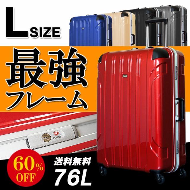 アウトレットセール スーツケース 超軽量 最強フ...