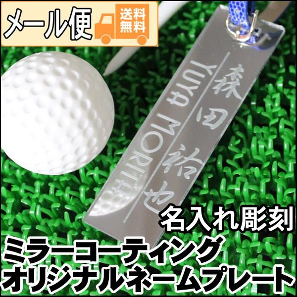 名入れ ゴルフ ミラー コーティング ネームプレー...