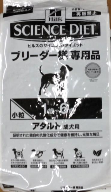 ヒルズ サイエンスダイエット  アダルト  成...