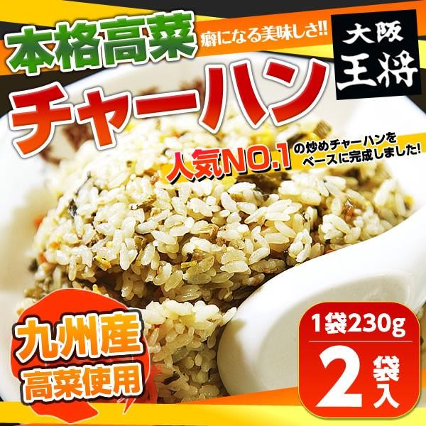 【大阪王将】国産高菜チャーハン!2袋入 高菜の風...