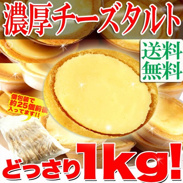 ★【訳あり】濃厚チーズタルトどっさり1kg/タルト...