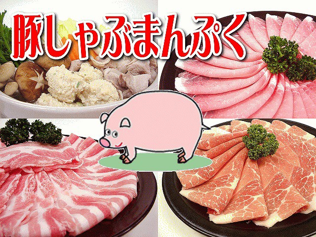 九州・大分県産○豚しゃぶまんぷくセット[合計約1...