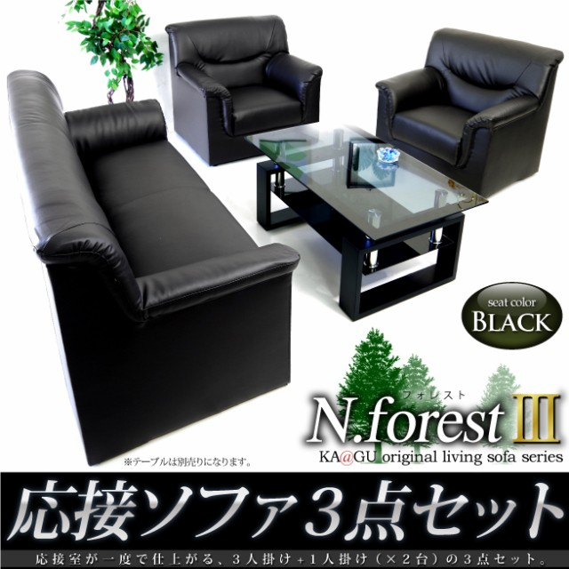 オリジナルソファ「NEW FOREST」シンプル肘付き応...
