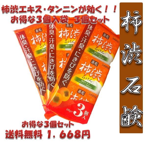 【送料無料】柿渋せっけん1袋3個入 3袋セット ★...