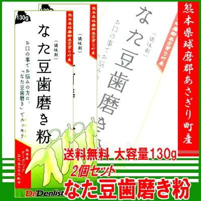 送料無料 なた豆 歯磨き粉 大容量 130g 2個セッ...