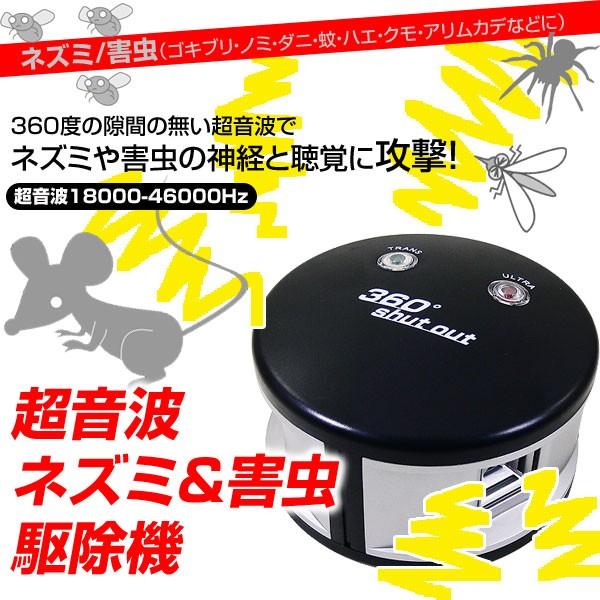 『送料無料』*超音波ネズミ&害虫駆除機■MCE-363...