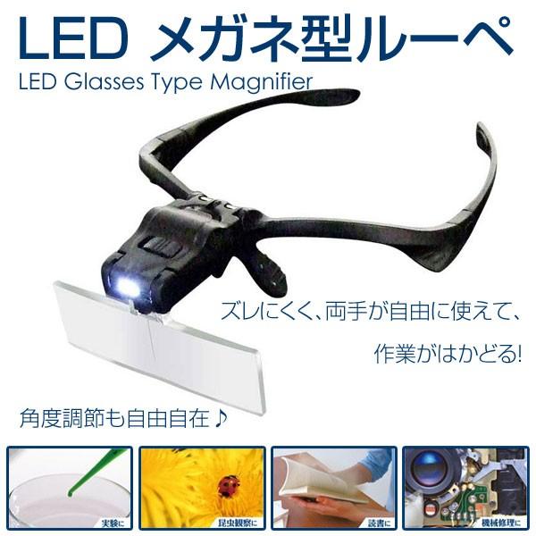 『送料無料』 LEDメガネ型ルーペ■RL-007 【工...