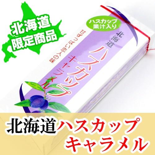 北海道ハスカップキャラメル 北海道限定