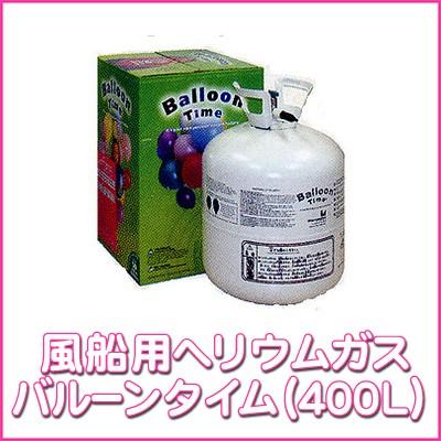 使い切りのヘリウムガス バルーンタイム400L...