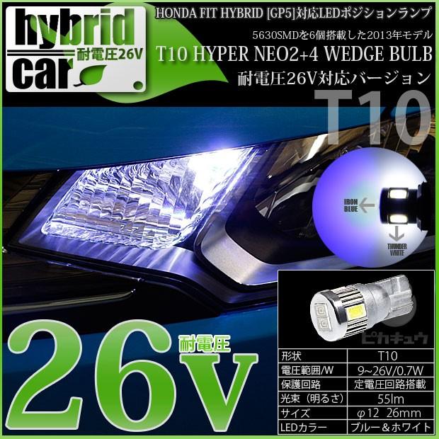 1-C-3 即納★フィットHV[GP5]対応 LEDポジション...