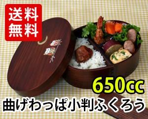【送料無料】曲げわっぱ 小判弁当箱 ふくろう ...