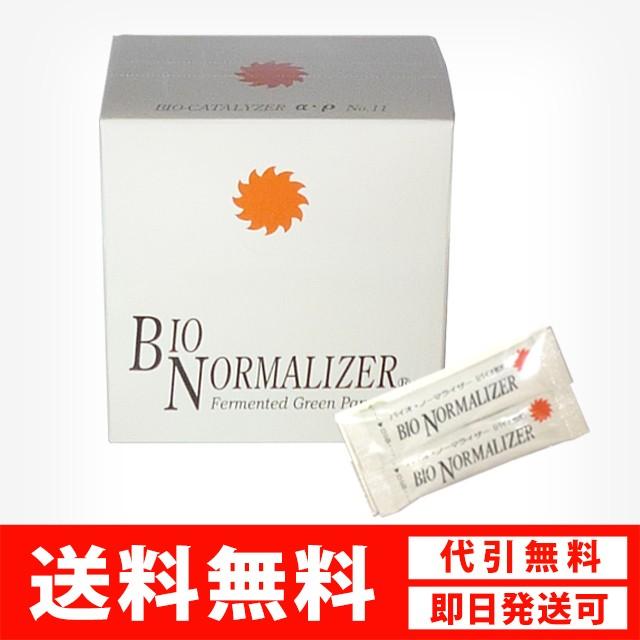 【送料無料】バイオノーマライザー  <青パパイヤ...