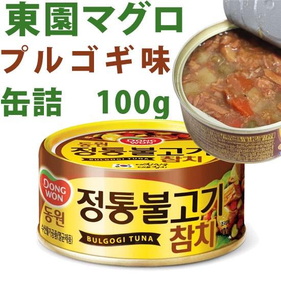 東園 プルゴギ★マグロ 缶詰 100g★韓国食品市場...