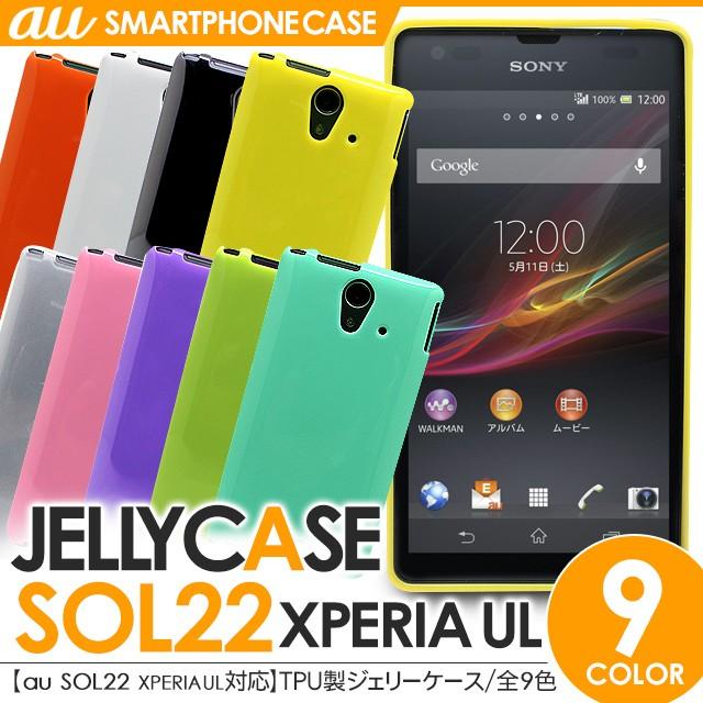 au Xperia UL SOL22 TPUケース ジェリーケース エ...