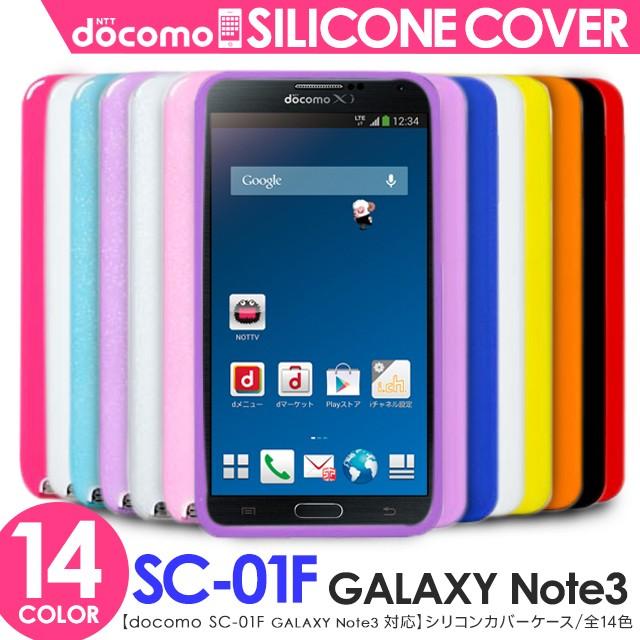 GALAXY Note 3 SCL22 SC-01F シリコンケース シリ...
