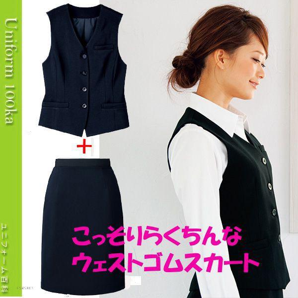 【送料無料】事務服セット ベストスーツ(ウェス...