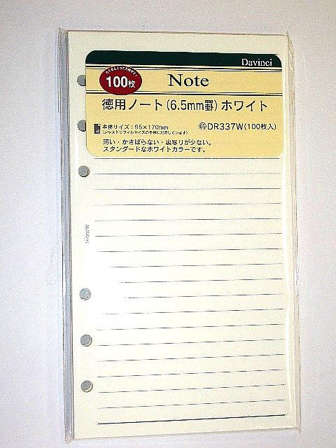 システム手帳リフィル 「ヨコ罫ノート B6・6穴」...