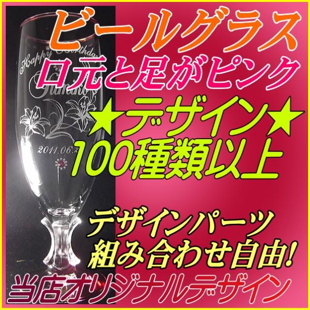 【名入れ/彫刻】ビールグラス・ピルスナPK◆誕生...