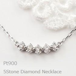 プラチナ ダイヤモンドネックレス 5ストーン 5石 ...