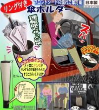 送料無料【リング付き傘ホルダー】運転席用傘ホル...
