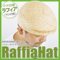 即納【アフリカ産ラフィア使用 Raffia Hat】ハン...