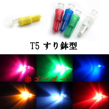 T5 すり鉢型 LED ウェッジ球 【 4個 】 発光色選...