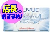 【メール便対応 送料無料】 ジョンソン&ジョン...