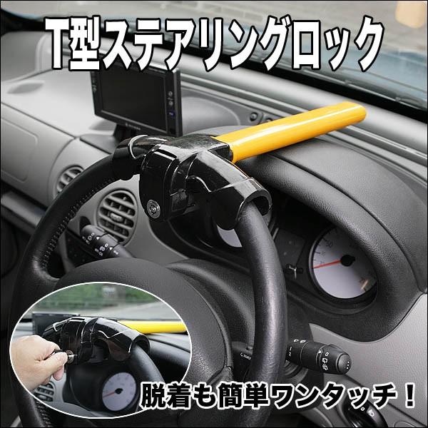 【安心のツーロック】 愛車の盗難防止 T型ステア...
