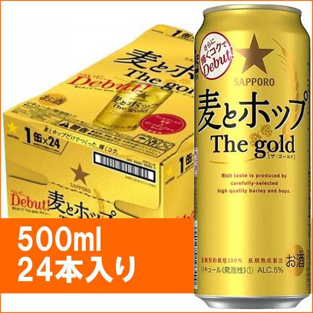 サッポロ 麦とホップ The gold 500ml 24缶入り