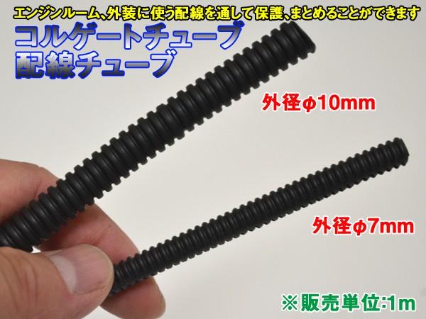 コルゲートチューブ 配線チューブ 【外径φ10mm】...