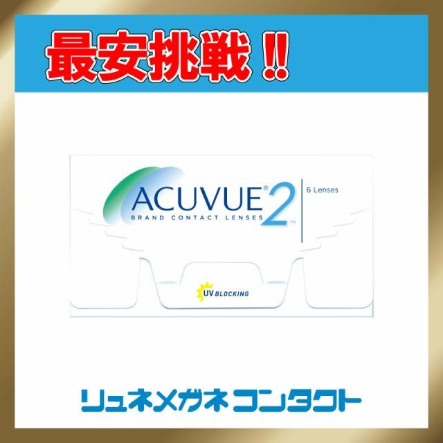 【送料無料】2ウィークアキュビュー  ☆2週間使...