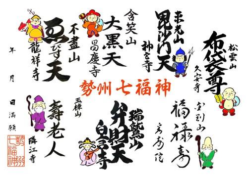 勢州七福神めぐり専用朱印用紙■B4判和紙(携帯...