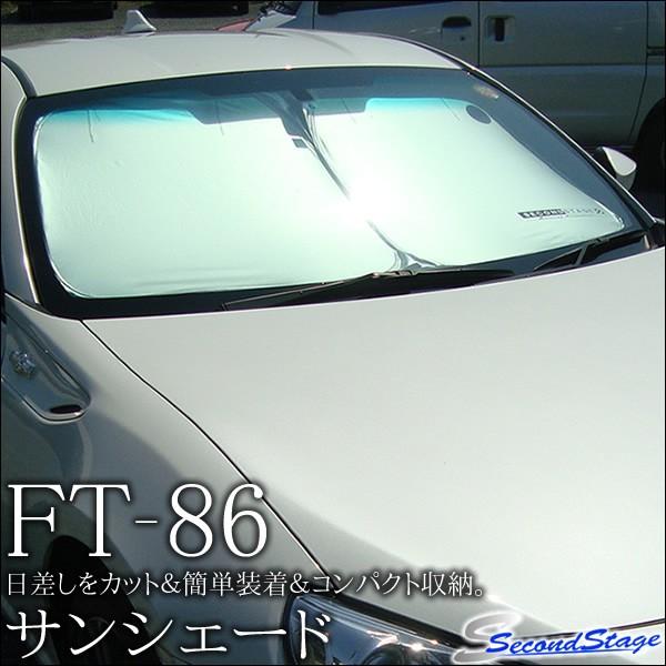 トヨタ86 前期/後期対応 サンシェード