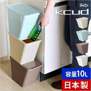 【ゴミ箱/収納】kcud(クード)スタックボックス ...