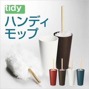 【卓上クリーナー】Tidy(ティディ) コップ ハン...