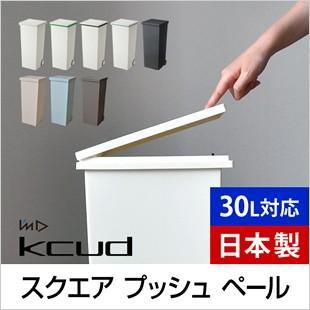 ゴミ箱◆送料無料キャンペーン◆kcud クード スク...