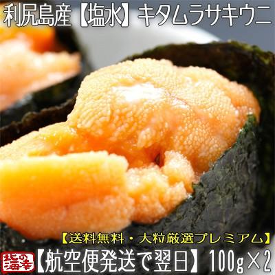 【ウニ うに 北海道 送料無料】 北海道産 利尻島 ...